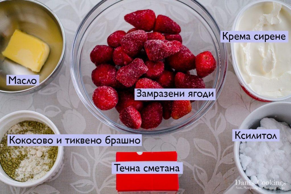 """Продукти за Кето сладолед """"ягодов чийзкейк"""""""