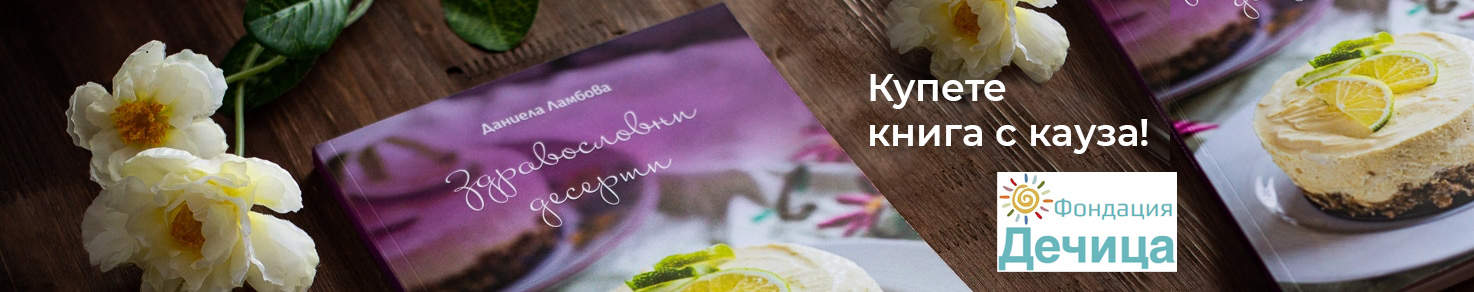 """книга с кауза """"Здравословни десерти"""" и фондация """"Дечица"""