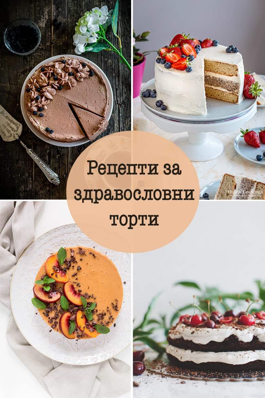 здравословни рецепти на торти банер